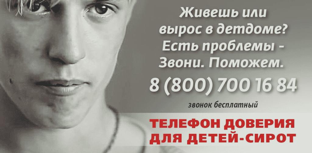 телефон доверия для детей сирот