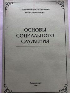 Брошюра Основы социального служения