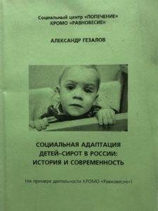 Пособие Социальная адаптация детей-сирот в России