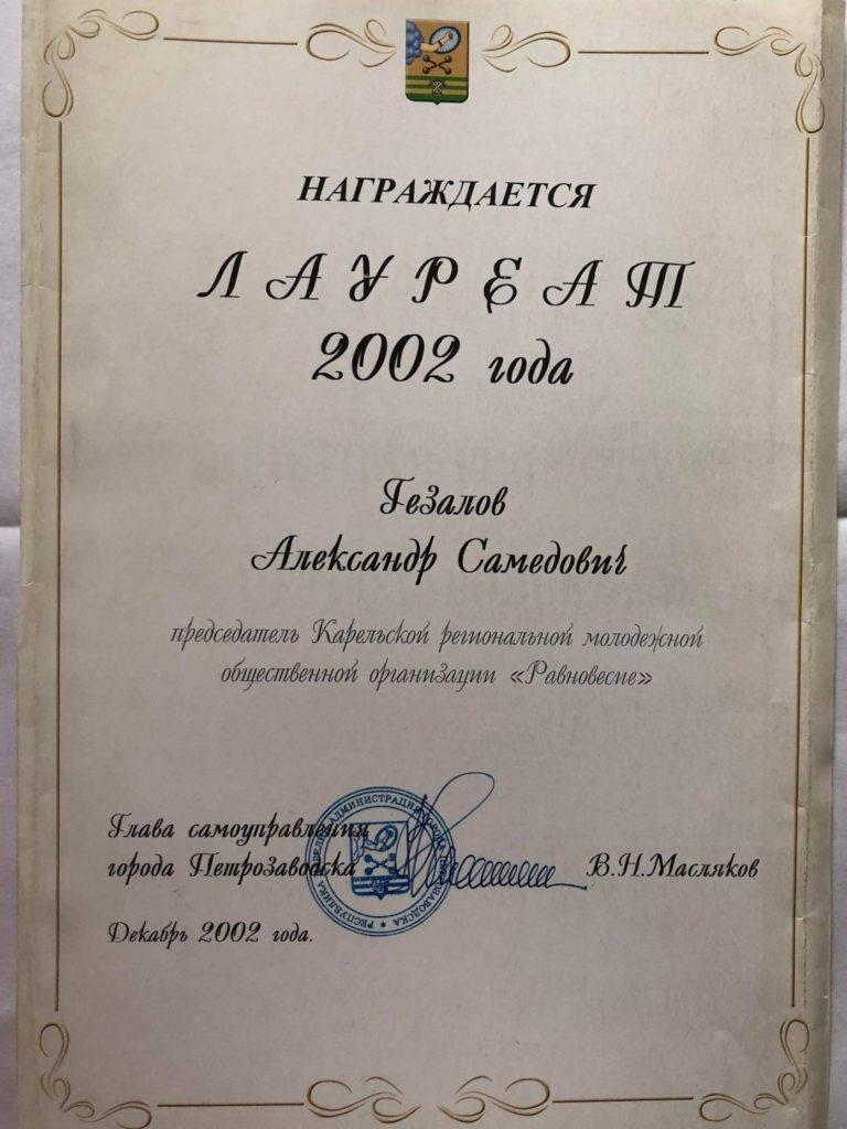 лауреат 2002