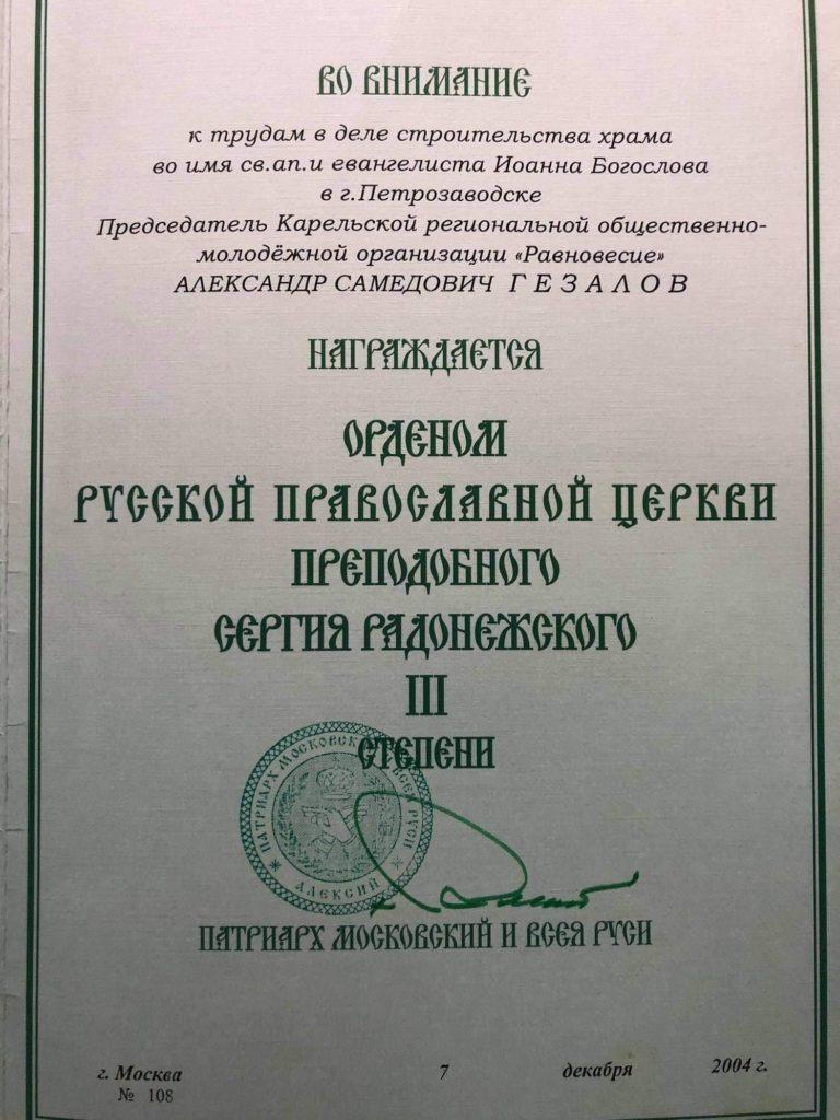 орден Сергия Радонежского РПЦ