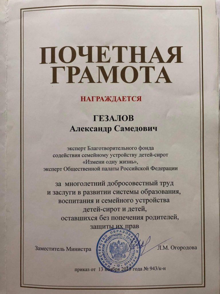 грамота от минобразования РФ