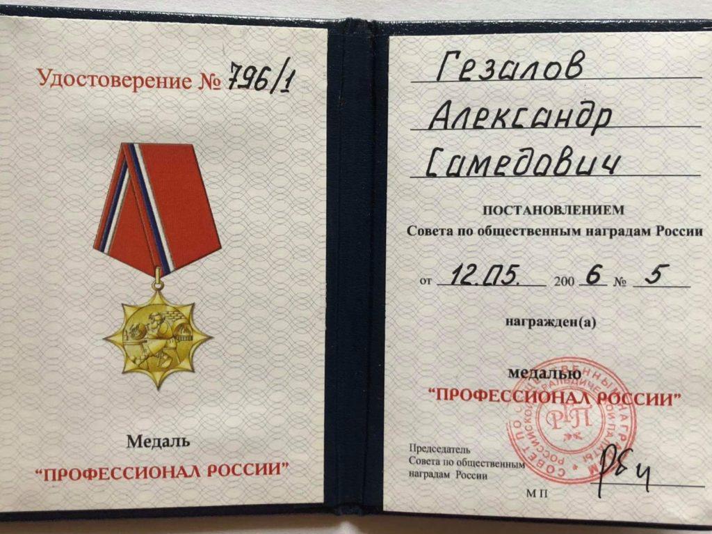 медаль профессионал России