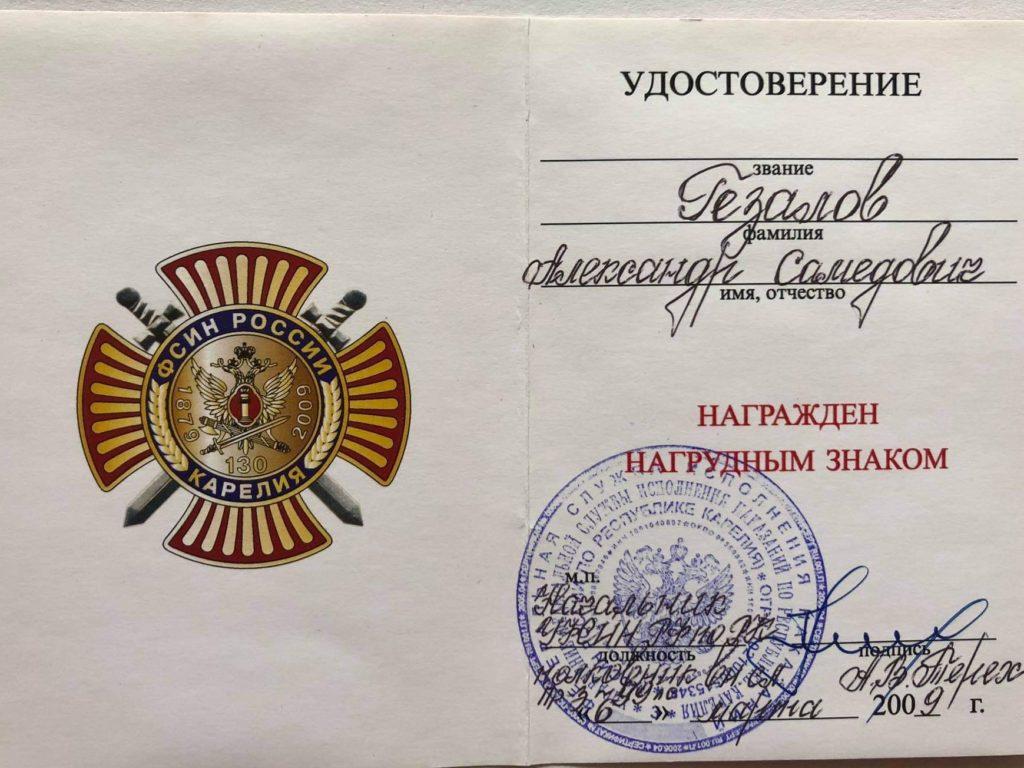 нагрудный знак ФСИН России
