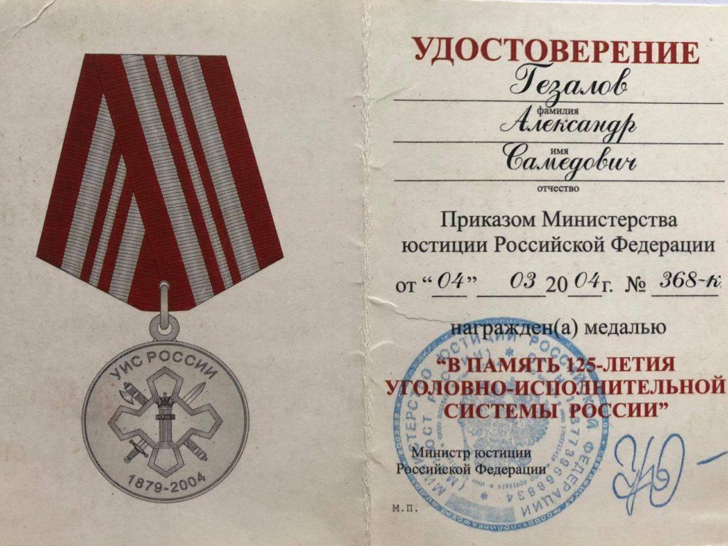 медаль от минюста РФ