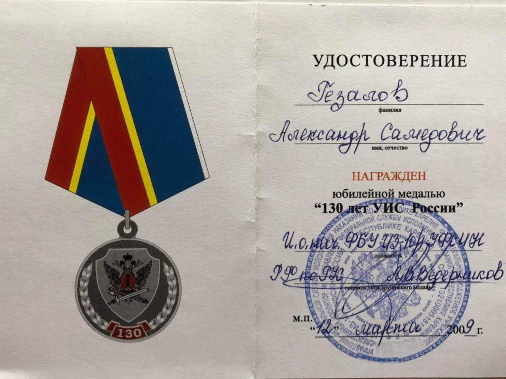 медаль УИС России
